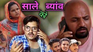 साले को ब्यांव  brother in law wedding//  mukesh ki comedy // rajasthani haryanvi comedy