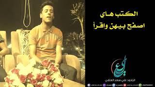 قصيدة جرح الزمن _ بجوار مرقد الحسين ع بصوت الرادود علي سعد العتابي