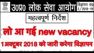 UPPCS/UPPSC -2018 || new vacancy update || अक्टूबर 2018 को जारी करेगा कई पदों के लिए विज्ञापन