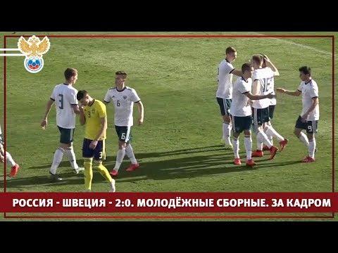 Россия - Швеция - 2:0. Молодёжные сборные. За кадром | РФС ТВ