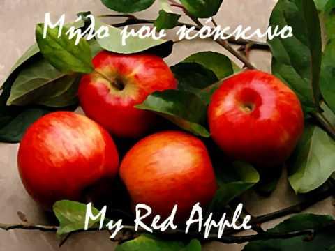 Milo mou kokkino - Μήλο μου κόκκινο - My Red Apple (Greek) - Athens Symphony Orchestra