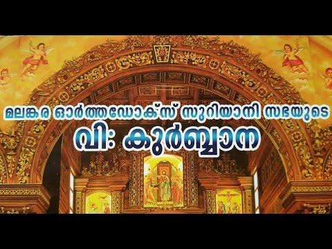 Malankara Orthodox Holy Qurbana Full Video Malayalam