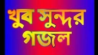 bengali gozaltume boro meher ban ogo allah tume boro meherban by peace message bangla
