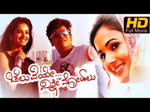 Cheluveye Ninne Nodalu | #Romance| Kannada Full HD Movie | Shivarajkumar,Haripriya | 2016 Upload