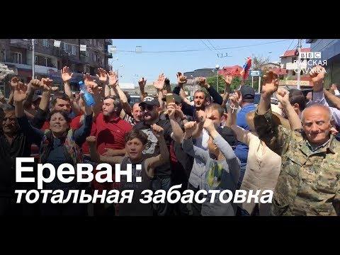 Тотальная забастовка в Ереване. Как реагируют туристы и жители города?