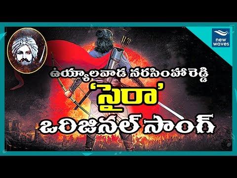 సైరా నరసింహా రెడ్డి ఒరిజినల్ సాంగ్ | Sye Raa Original Song | Uyyalawada Narasimha Reddy | New Waves