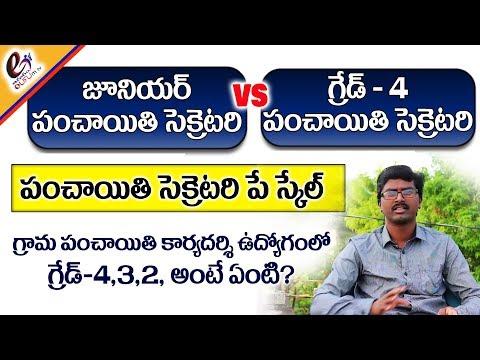 Grade 4 Panchayat secretary vs Junior panchayat Secretary    Junior panchayat secretary Pay Scale