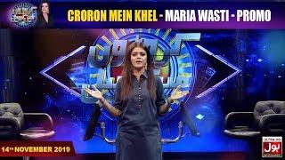 Croron Mein Khel With Maria Wasti   Promo   Maria Wasti Show   BOL Entertainment