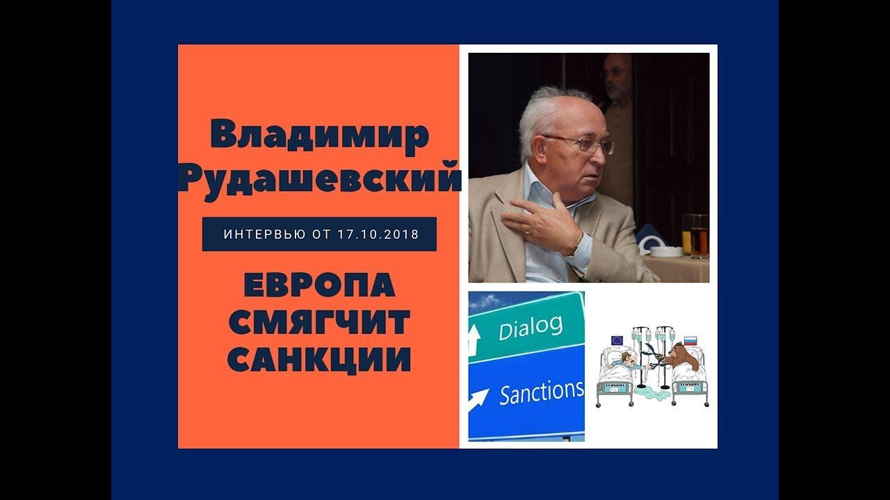 Владимир Рудашевский: Европа смягчит санкции
