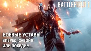Battlefield 1 - Уровень 3.1 - Или победим... - Все боевые уставы