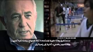 برومو الصندوق الأسود-إسرائيل تحت القبة