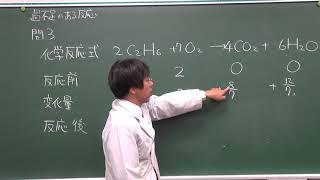 【化学基礎・演習】化学反応と量的関係(4of4)
