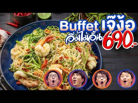 Buffet เจ๊ง้อ อิ่มไม่อั้น 690.-✨