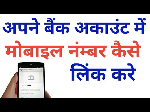 Bank  Me Mobile Number Kaise Register Kare !! Bank Me Mobile No Kaise Link Kare