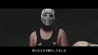 MEGALO MANIA / Burnin'【MV】