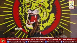 27-11-2018 சீமான் எழுச்சியுரை - தஞ்சாவூர்   Seeman Latest Speech Thanjavur   Maaveerar Naal 2018