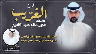 افراح الغريب | حفل عجيل صالح حمود الظفيري | اداء فهد العيباني