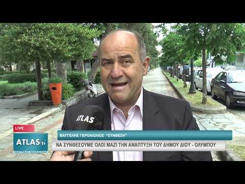 Ο Βαγγέλης Γερολιόλιος στο Atlas tv
