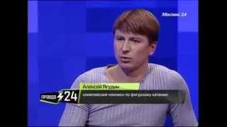 Алексей Ягудин: У меня нет ностальгии по Америке