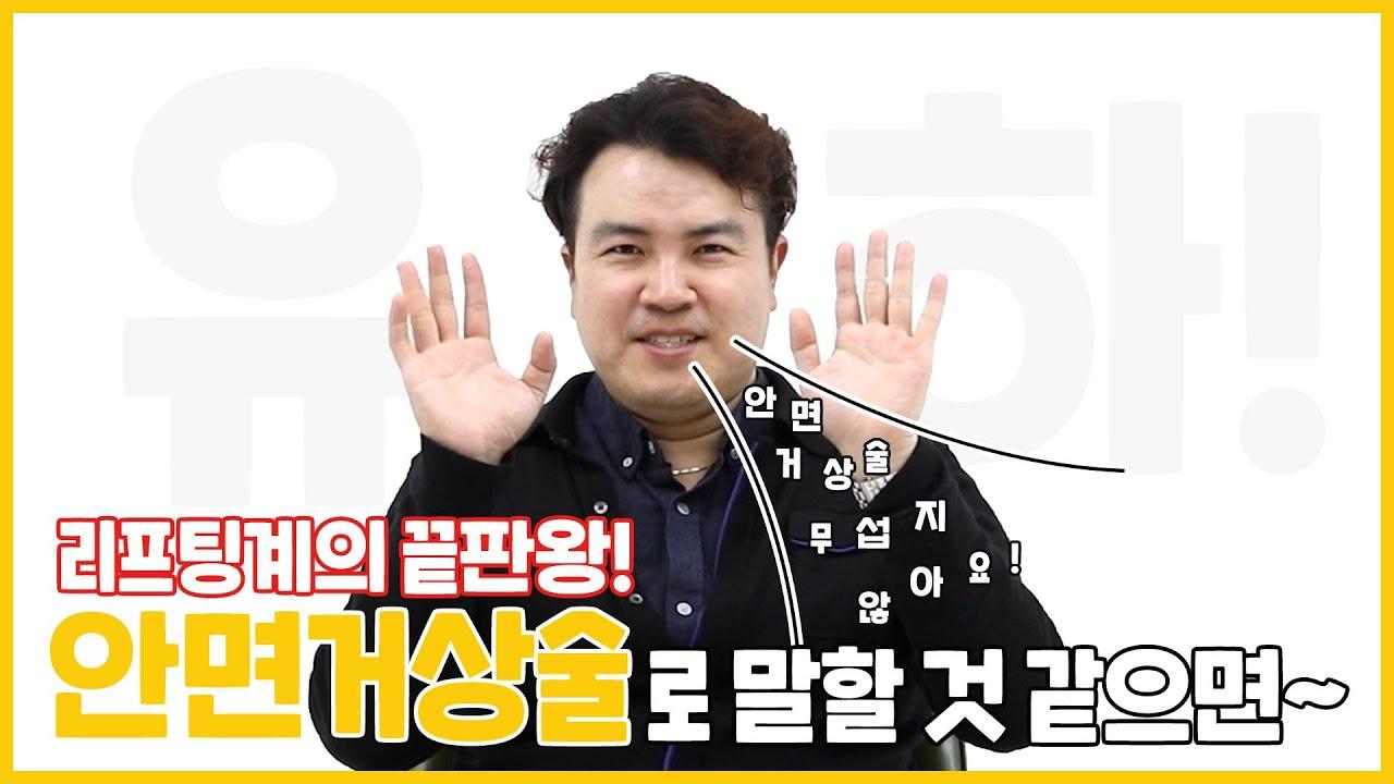 [#안면거상술 #리프팅계의최종병기]양심상 20~30대는 절대하지마숑! / BLS잠실클리닉_강한별원장님