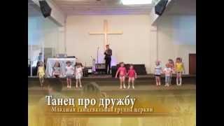 16.06.2013 Танец про дружбу