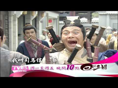 TVB8-回到三國