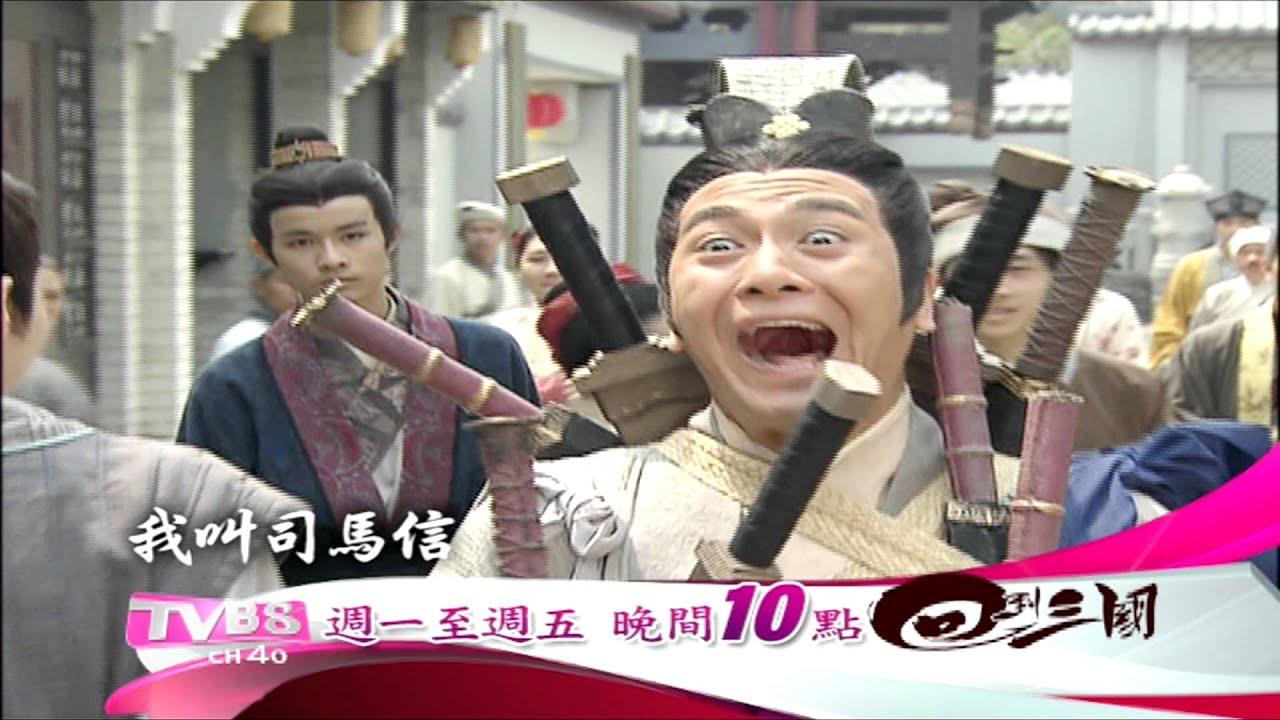 TVB8-回到三國 - YouTube