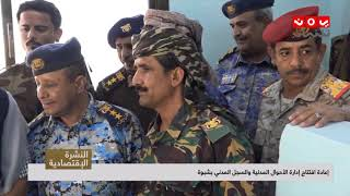 إعادة افتتاح إدارة الأحوال المدنية والسجل المدني بشبوة  | تقرير عدنان المنصوري
