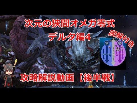 【FF14】次元の狭間オメガ零式4 攻略解説動画