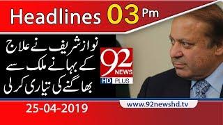 News Headlines | 3:00 PM | 25 April 2019 | 92NewsHD