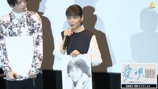 【動画レポ:富田靖子 映画『愛唄 -約束のナクヒト-』親子試写会ダイジェスト】