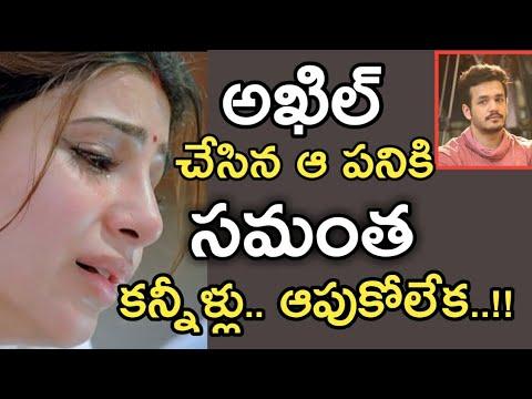 Akkineni Samantha Emotional About Akhil / Nagarjuna / Naga chaitanya / Tollywood Teugu News / ESRtv