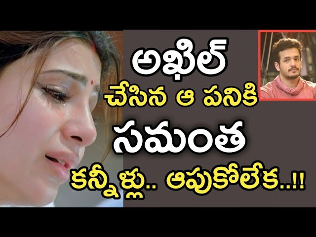 Akkineni Samantha Emotional About Akhil / Nagarjuna / Naga chaitanya / Tollywood Teugu News / ESRtv #1