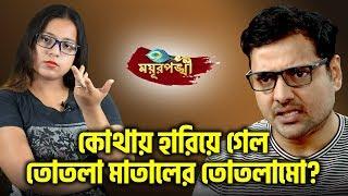 Mayurpankhi - 10 August 2019 | Upcoming News | Star Jalsha