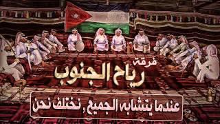 كسرات هيا معي لسعوديه - فرقة رياح الجنوب