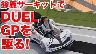 鈴鹿でDUEL GPを駆る!
