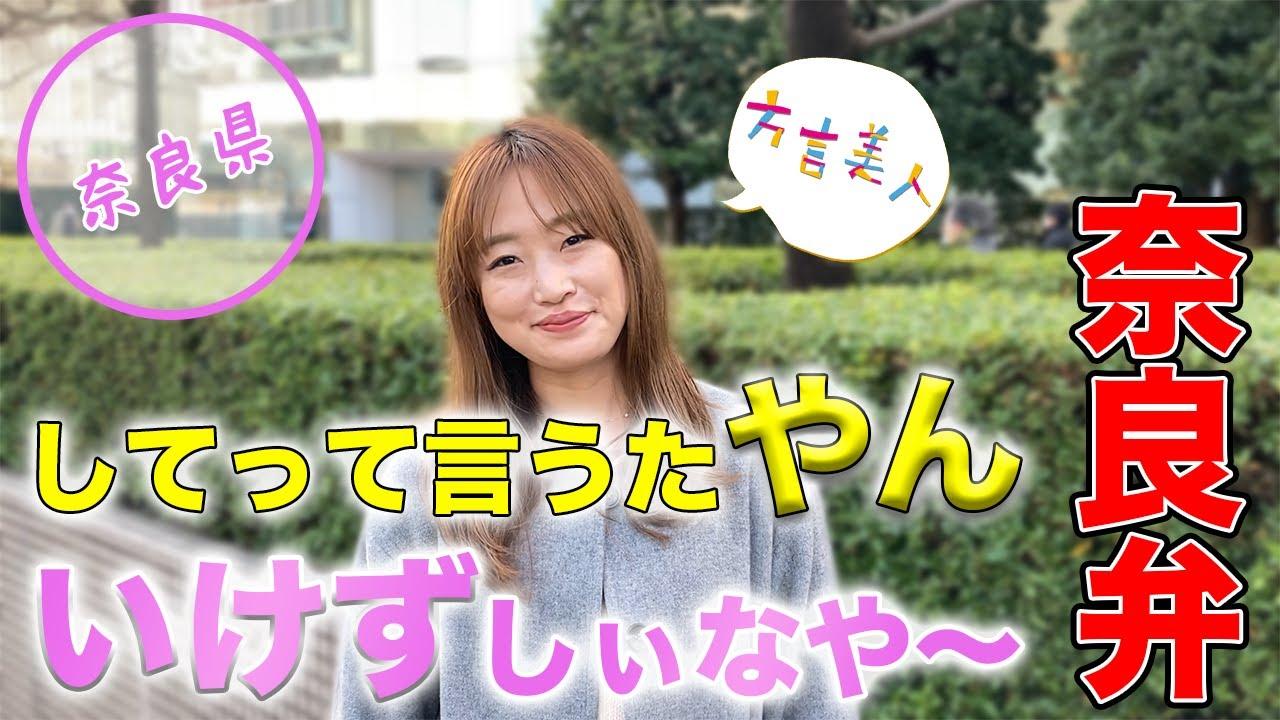 【奈良弁】柿の葉寿司と奈良公園をオススメしてくれました♪【方言美人】