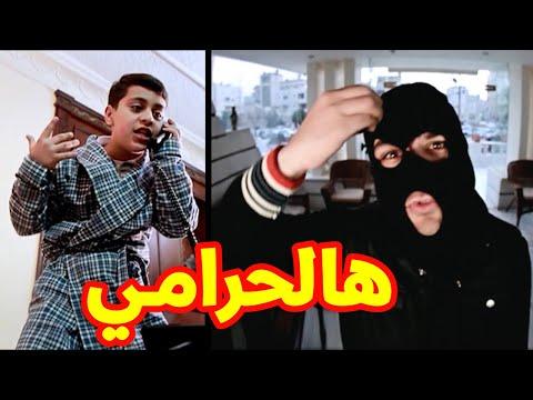 هالحرامي - الوليد مقداد | Toyor Al Janah