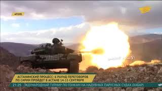 Шестой раунд переговоров по Сирии пройдет в Астане 14-15 сентября