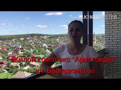 "ЖК ""Аристократ"" г. Горячий Ключ, ул. Бабушкина, 36"