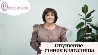 Опущение стенок влагалища - причины и пути исправления- Др. Елена Березовская