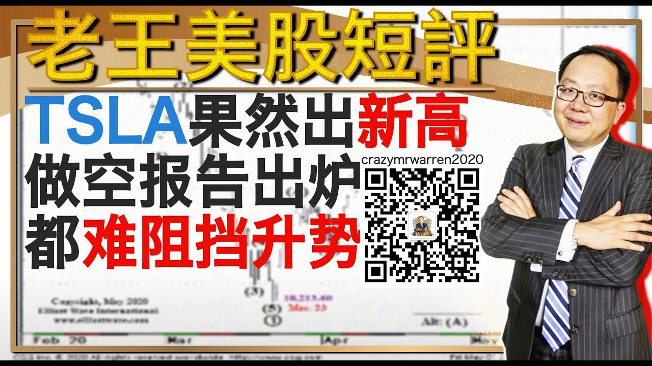 【Crazy老王06/30/2020短评】TSLA果然出新高,做空报告出炉都难阻挡升势!