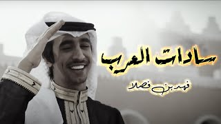 شيله سادات العرب | كلمات: باشا الشريف، أداء: فهد بن فصلا | حصريا