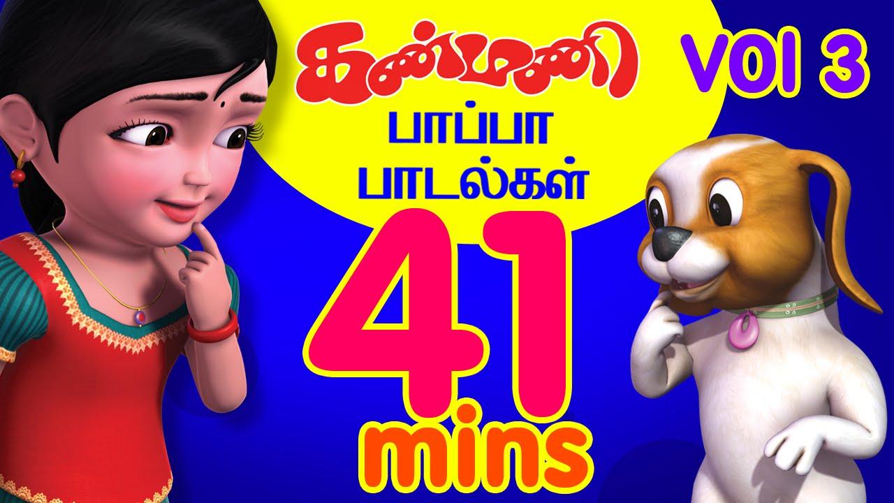 Kanmani Tamil Rhymes Collection 3 Watch Tamil Kanmani