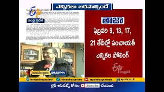 Advocate Muppalla Subbarao Interview | SC on Conducting of Panchayat Polls