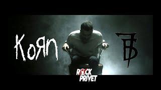 7Б / KORN - Молодые Ветра (Cover by ROCK PRIVET)