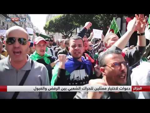 دعوات لاختيار ممثلين للحراك الشعبي بين الرفض والقبول  - 01:56-2019 / 3 / 18