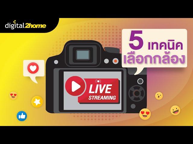 5เทคนิคเลือกกล้อง Live Stream #livestream #กล้องสำหรับlives