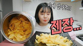 강남부자들만 사먹는다는 4만원짜리 감자칩;; 리얼빡침 나름이의 궁금증 먹방 patatas fritas potato chips MUKBANG