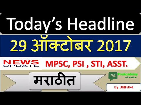 Today's Headline 29 October 2017, Daily News Analysis in Marathi for MPSC/UPSC/CSE exams by azalan